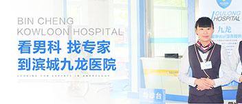 滨州滨城九龙医院